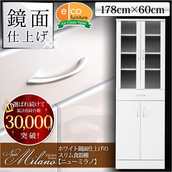 定番の食器棚 鏡面仕上げ 60cm幅 エコファ加工商品 ホワイト鏡面仕上げのスリム食器棚 セール -NewMilano-ニューミラノ 代引不可 直送品 特価 180cm×60cmサイズ