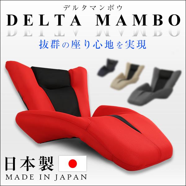デザイン座椅子【DELTA MANBO-デルタマンボウ-】(一人掛け 日本製 マンボウ デザイナー) [直送品]