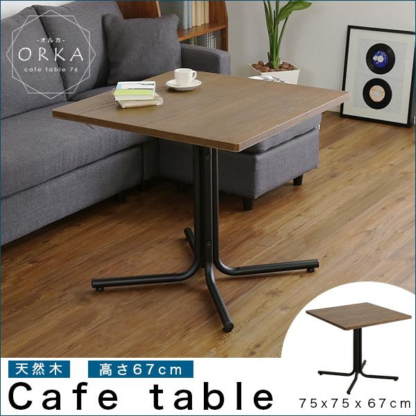 おしゃれなカフェスタイルのコーヒーテーブル(天然木オーク)ブラウン ウレタン樹脂塗装|ORKA-オルカ-【テーブル コーヒーテーブル サイドテーブル カフェテーブル 木製 カフェ】 [直送品]