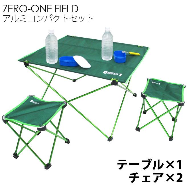 アウトドアテーブルセット(テーブル1脚・チェア2脚) MG-TCS100 アルミコンパクトセット ZERO-ONE FIELD 【キャンプ アウトドア ガーデン 折畳みチェア テーブル 】 [直送品]【SS】