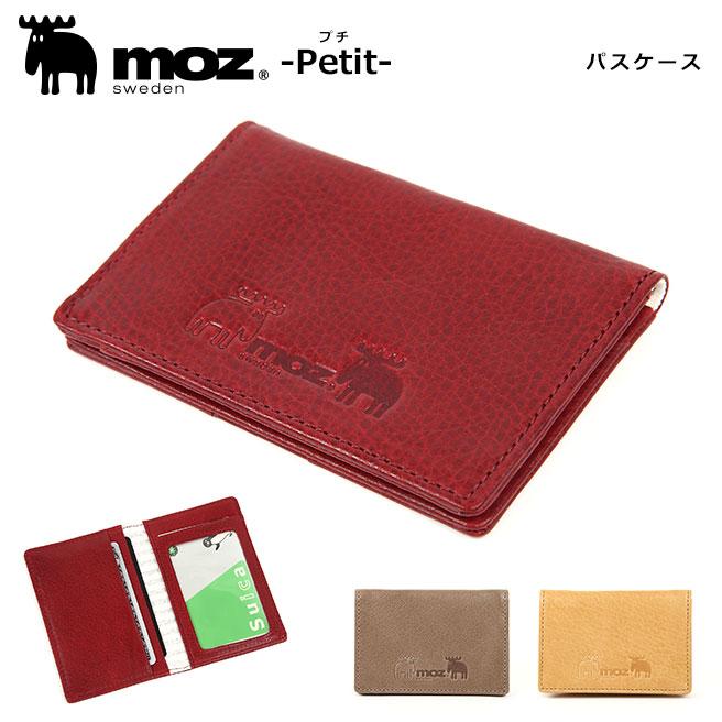 moz モズ Petit プチ パスケース 86022 スウェーデン 本革 やわらかい 定期入れ レディース 財布