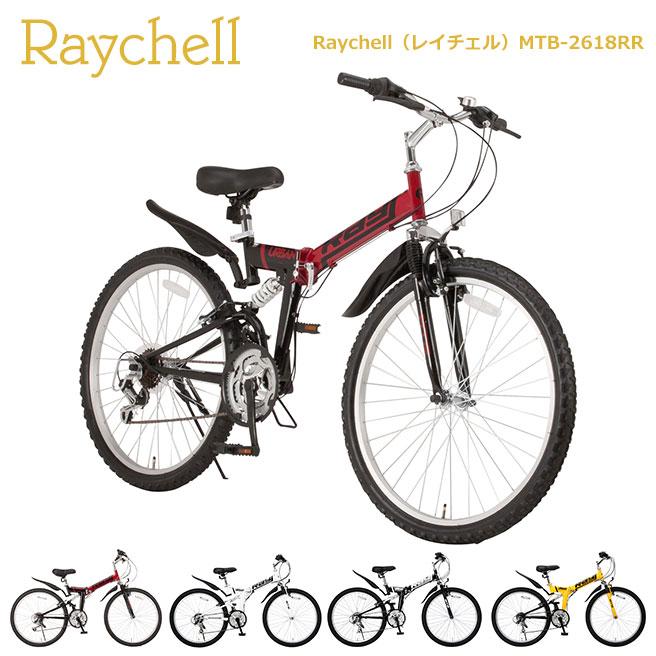 ロードバイク 自転車 レディース メンズ 初心者 おすすめ マート スタンド付 21段変速ギア ブレーキシステム 値下げ 直送品 MTB-2618RR 折りたたみ自転車 Raychell 18段変速 マウンテンバイク シティサイクル レイチェル 26
