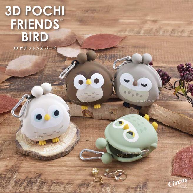 ネコポス送料無料 がま口 ガマ口 財布 柔らかい 通販 POCHI ポチ シリコン レディース メンズ がまぐち ガマグチ p+gdesign ブランド 人気 おすすめ ふくろうの3Dがまぐち 3D POCHI FRIENDS BIRD OWL バード オウル(フクロウ) 【財布 がま口 柔らかい レディース メンズ 人気 おすすめ 】