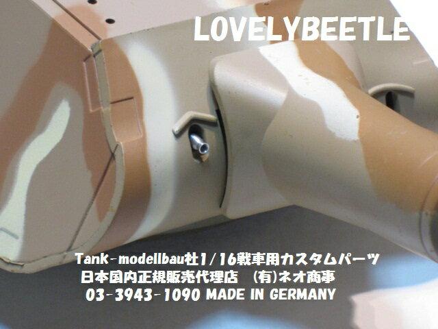 送料無料 TM1 16 ヘンロン製キングタイガー戦車 ポルシェ砲塔 引出物 アルミ製 LED内蔵 精密 専用 在庫一掃 砲塔同軸MG機関銃