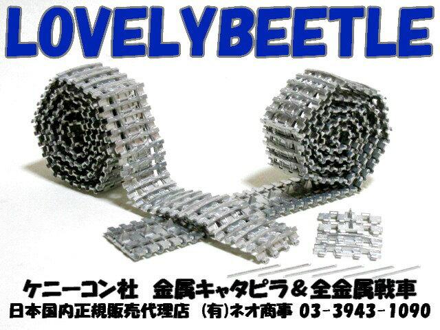 【送料無料】KK1/16 エレファント重駆逐戦車用 金属キャタピラTB【smtb-u】