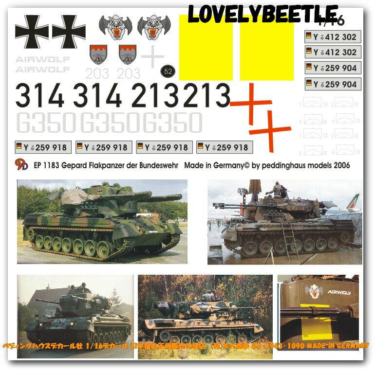 送料無料 人気ショップが最安値挑戦 商品 1 16戦車用デカール 1183 ゲパルト対空砲戦車