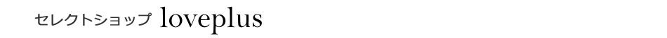 loveplus楽天市場店:トレンドアイテムがすべてセール価格!お探しのスタイルがココにあります!