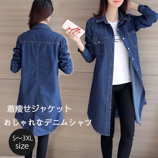 Looking thinner figure cover effect lady's tops denim shirt long sleeves  outer denim dress looking thinner stylish long denim shirt jacket D10