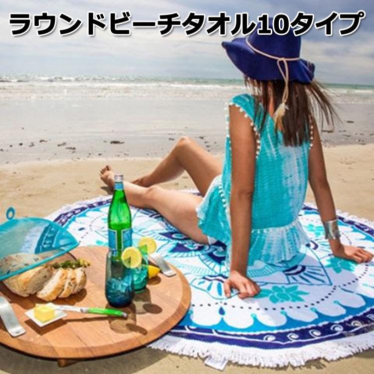 Beach Blanket Date: Auc-loveplus: Round Beach Towel Circle Towel Beach Mat