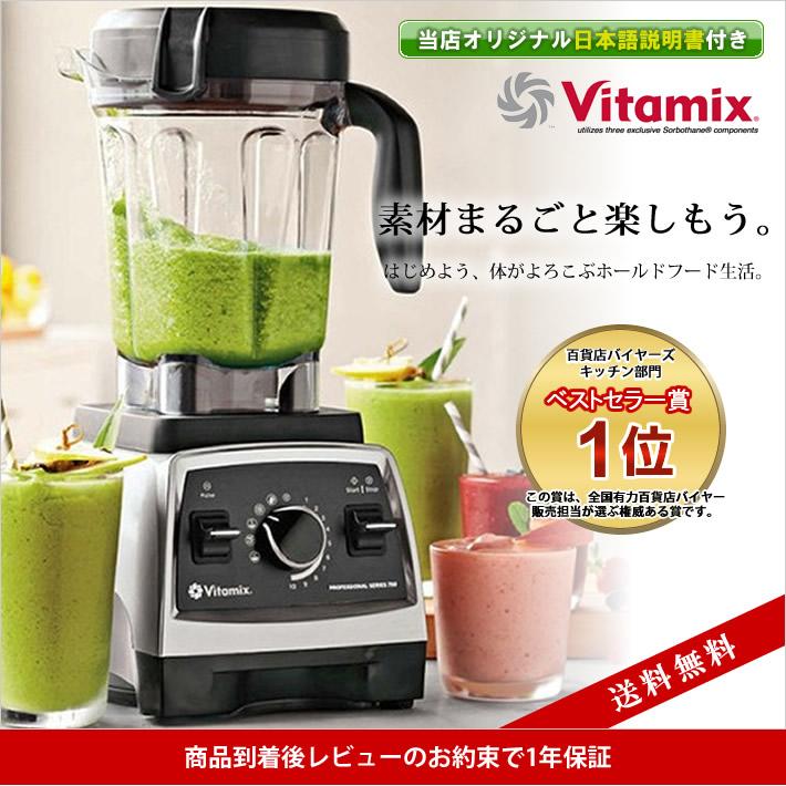 【日本語説明書付き】送料無料!バイタミックス 750 Vitamix Pro最新モデル レシピ グリーンスムージー ミキサー パワーブレンダー 最高級モデル
