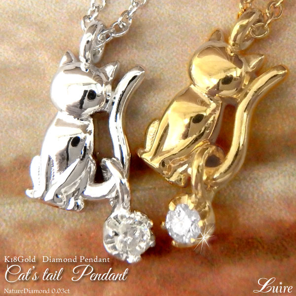 18金 k18ゴールド ネコ ペンダント 猫 キャット ダイヤ ネックレス 誕生日 記念日 k18WG/YG/PG 誕生日 プレゼント ギフト 結婚記念 自分ご褒美