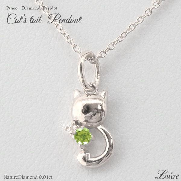 プラチナ900 ネコ 猫 ダイヤモンド ペリドット キャット ネックレス ペンダント Pt900 誕生石 誕生日 プレゼント ギフト 自分ご褒美