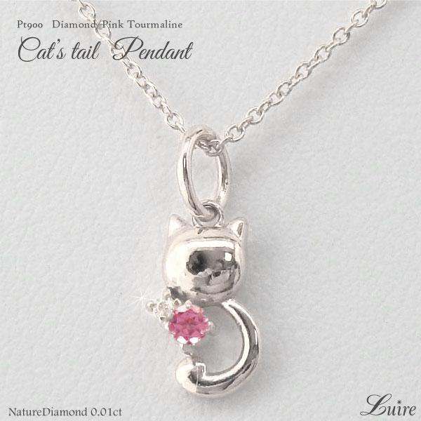 プラチナ900 ネコ 猫 ダイヤモンド キャット ピンクトルマリン ネックレス ペンダント Pt900 誕生石 誕生日 プレゼント ギフト 自分ご褒美