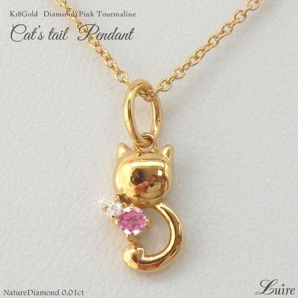 18K K18ゴールド ネコ 猫 ダイヤモンド ピンクトルマリン ネックレス ペンダント k18WG/YG/PG 誕生石 誕生日 プレゼント ギフト 自分ご褒美