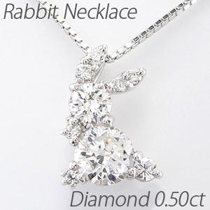 ダイヤモンド ネックレス ペンダント レディース ラビット ウサギ うさぎ アニマル プラチナ pt900 0.5カラット