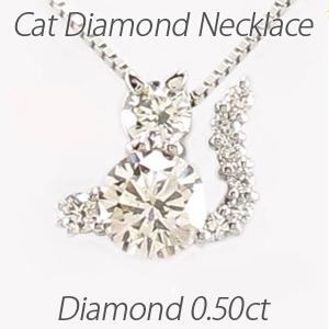 ダイヤモンド ネックレス 18k ペンダント レディース 猫 ネコ キャット アニマル 0.5カラット ゴールド k18 18金