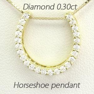 ダイヤモンド ネックレス 18k ペンダント レディース 馬蹄 ホースシュー 0.3カラット ゴールド k18 18金