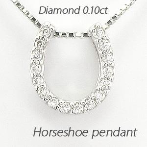 ダイヤモンド ネックレス ペンダント レディース 馬蹄 ホースシュー プラチナ pt900 0.1
