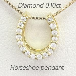 ダイヤモンド ネックレス 18k ペンダント レディース 馬蹄 ホースシュー 0.1カラット ゴールド k18 18金