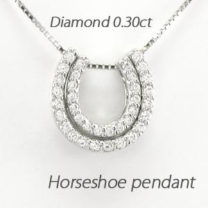 ダイヤモンド ネックレス ペンダント レディース 馬蹄 ホースシュー ペ プラチナ pt900 セパレート 0.3カラット