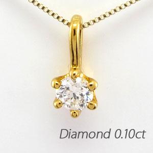 ダイヤモンド ネックレス 一粒 18k ペンダント レディース 1粒 プチ シンプル スキン 0.1カラット ゴールド k18 18金