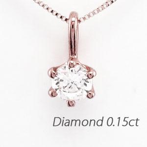 ダイヤモンド ネックレス 一粒 18k ペンダント レディース 1粒 プチ シンプル スキンピンクゴールド 0.15カラット ゴールド k18 18金
