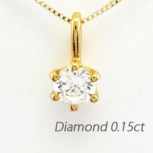 ダイヤモンド ネックレス 一粒 18k ペンダント レディース 1粒 プチ シンプル スキンイエローゴールド 0.15カラット ゴールド k18 18金