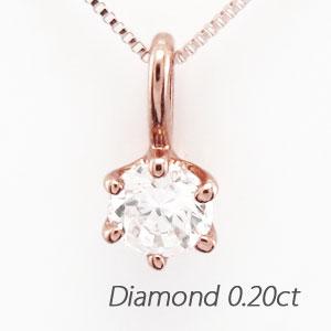 ダイヤモンド ネックレス 一粒 18k ペンダント レディース 1粒 プチ シンプル スキンピンクゴールド 0.2カラット ゴールド k18 18金
