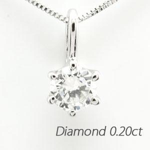 ダイヤモンド ネックレス 一粒 プラチナ ペンダント レディース 1粒 プチ シンプル スキン pt900 0.2カラット