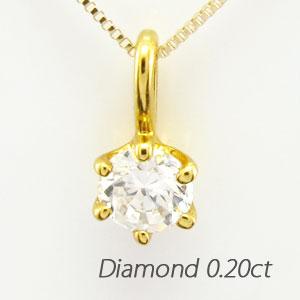 ダイヤモンド ネックレス 一粒 18k ペンダント レディース 1粒 プチ シンプル スキンイエローゴールド 0.2カラット ゴールド k18 18金