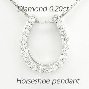 ダイヤモンド ネックレス ペンダント レディース ホースシュー 馬蹄 プラチナ pt900 0.2カラット