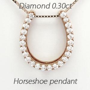 ダイヤモンド ネックレス 18k ペンダント レディース ホースシュー 馬蹄 0.3カラット ゴールド k18 18金