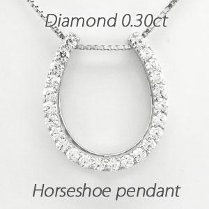 ダイヤモンド ネックレス ペンダント レディース ホースシュー 馬蹄 プラチナ pt900 0.3カラット