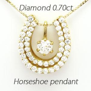 ダイヤモンド ネックレス 一粒 18k ペンダント レディース 馬蹄 ホースシュー 1粒 プチ 0.7カラット ゴールド k18 18金