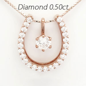 ダイヤモンド ネックレス 一粒 18k ペンダント レディース 馬蹄 ホースシュー 1粒 プチ 0.5カラット ゴールド k18 18金