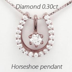 ダイヤモンド ネックレス 一粒 18k ペンダント レディース 馬蹄 ホースシュー 1粒 プチ 0.3カラット ゴールド k18 18金