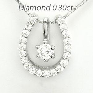 ダイヤモンド ネックレス 一粒 プラチナ ペンダント レディース 馬蹄 ホースシュー 1粒 プチ pt900 0.3カラット
