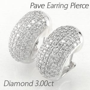 イヤリング ダイヤモンド ピアス レディース パヴェ ゴージャス 3.0カラット プラチナ pt900
