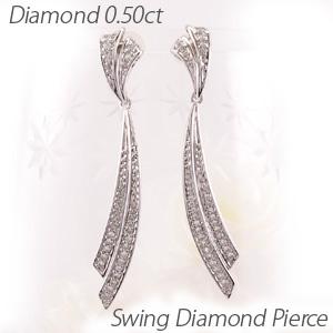 ダイヤモンド ピアス 揺れる プラチナ レディース ブラ ロング フェザー 羽 ウェーブ pt900 ゴージャス 0.5カラット