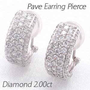 イヤリング ダイヤモンド ピアス レディース パヴェ ゴージャス 2.0カラット プラチナ pt900