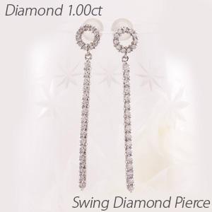 ダイヤモンド ピアス 揺れる プラチナ レディース ブラ ロング サークル ストレート ゴージャス pt900 1.0カラット