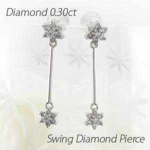 ダイヤモンド ピアス 揺れる プラチナ レディース スター 星 フラワー 花 ブラ ロング ストレート pt900 0.3カラット