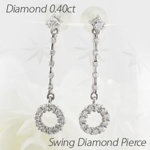 ダイヤモンド ピアス 揺れる プラチナ レディース ブラ ロング サークル ストレート pt900
