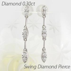 ダイヤモンド ピアス 揺れる プラチナ レディース マーキス ブラ ロング ストレート pt900 0.3カラット