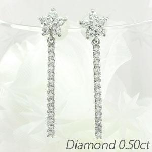 ダイヤモンド ピアス 揺れる プラチナ レディース スター 星 ブラ ロング ストレート ゴージャス pt900 0.5カラット