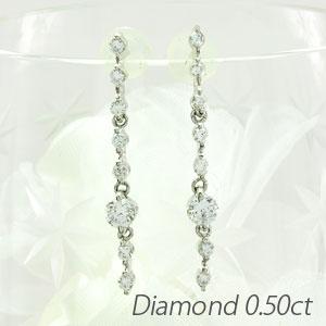 ダイヤモンド ピアス 揺れる プラチナ レディース ブラ ロング ストレート ゴージャス pt900 0.5カラット