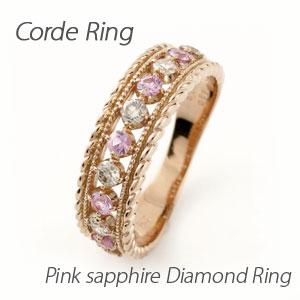 リング ダイヤモンド 指輪 レディース ピンクサファイア アンティーク ミル打ち 透かし k18 18k 18金 ゴールド なわ 縄網様 0.5カラット