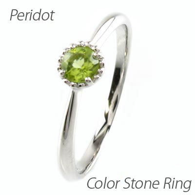 ペリドット リング 指輪 レディース 8月 誕生石 一粒 カラーストーン ミル打ち アンティーク プラチナ