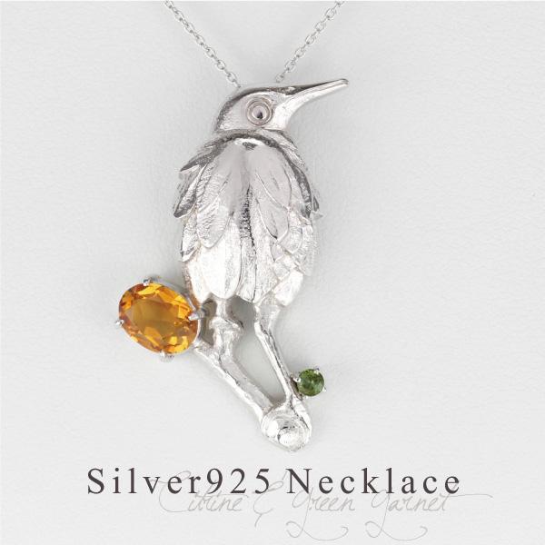鳥モチーフ バード bird ネックレス シトリン グリーンガーネット 1月 11月 誕生石 アニマル SV925 シルバー925 レディース シンプル 可愛い 誕生日 記念日 プレゼント ギフト