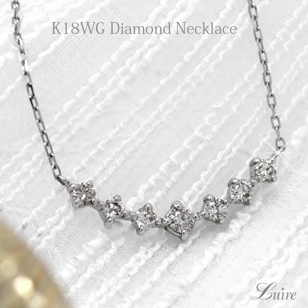 ネックレス レディース グラデーション ダイヤモンド 18金 ペンダント ネックレス 誕生日 プレゼント【4月の誕生石】【k18WG】【送料無料】